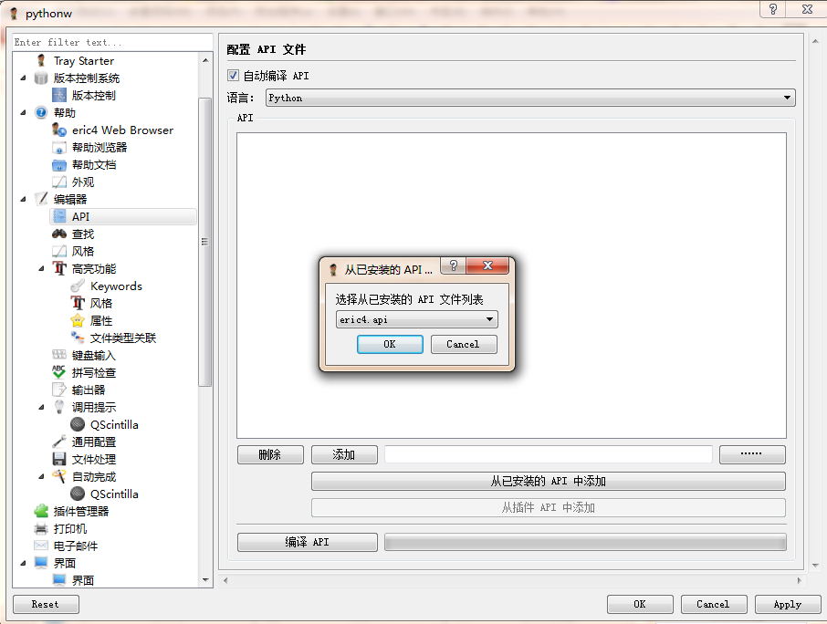 eric4自动编译API